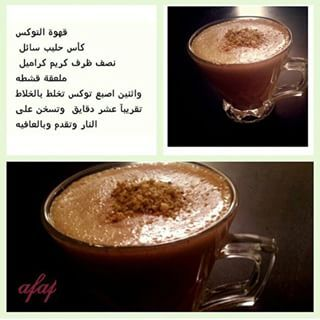 Images Tagged With كرواسون On Instagram Hot Drink Hot Chocolate Recipes Chocolate Recipes