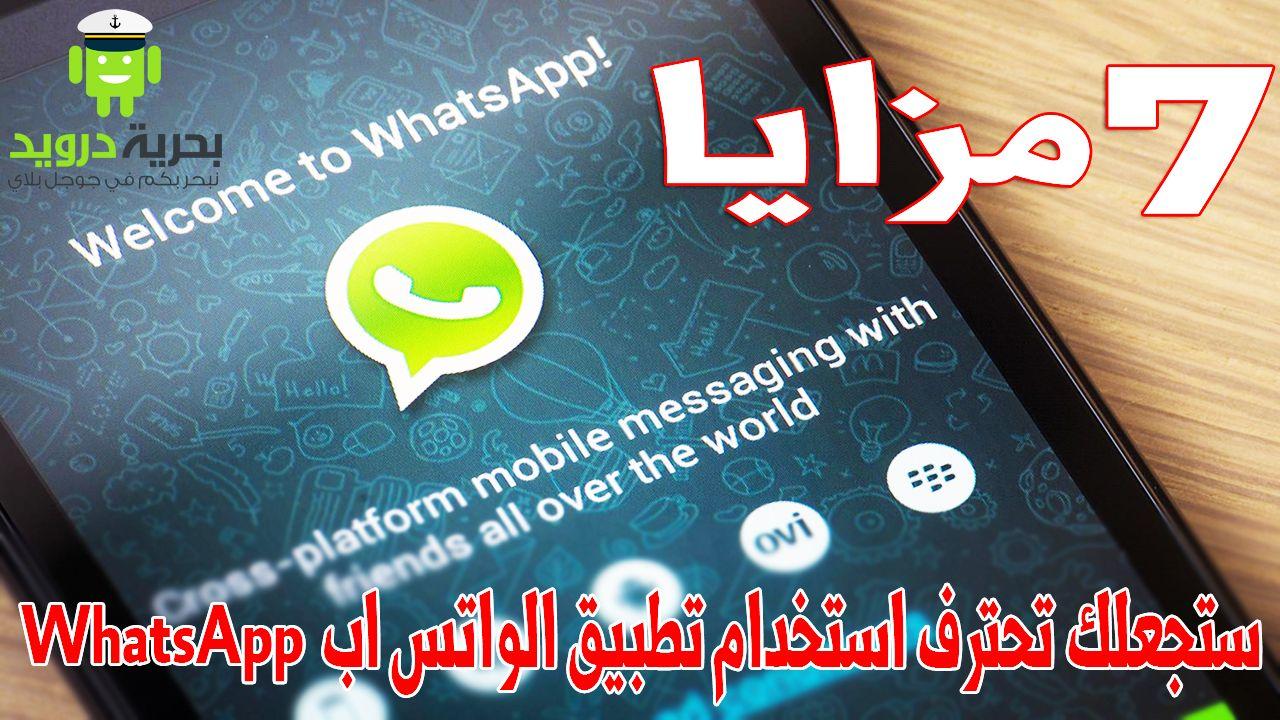 7 مزايا ستجعلك تحترف استخدام تطبيق الواتس اب Whatsapp Tech Logos School Logos Google Chrome Logo