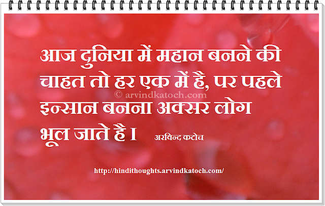 Great Human People Hindi Thought Hindi Quote My Favourite