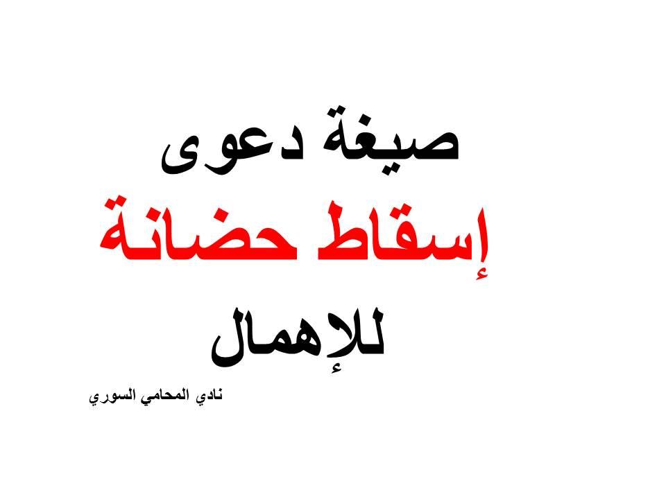 صيغة دعوى إسقاط حضانة للإهمال نادي المحامي السوري