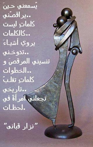 نزار قباني كلمات ليست كالكلمات Arabic Poetry Magic Words Beautiful Words