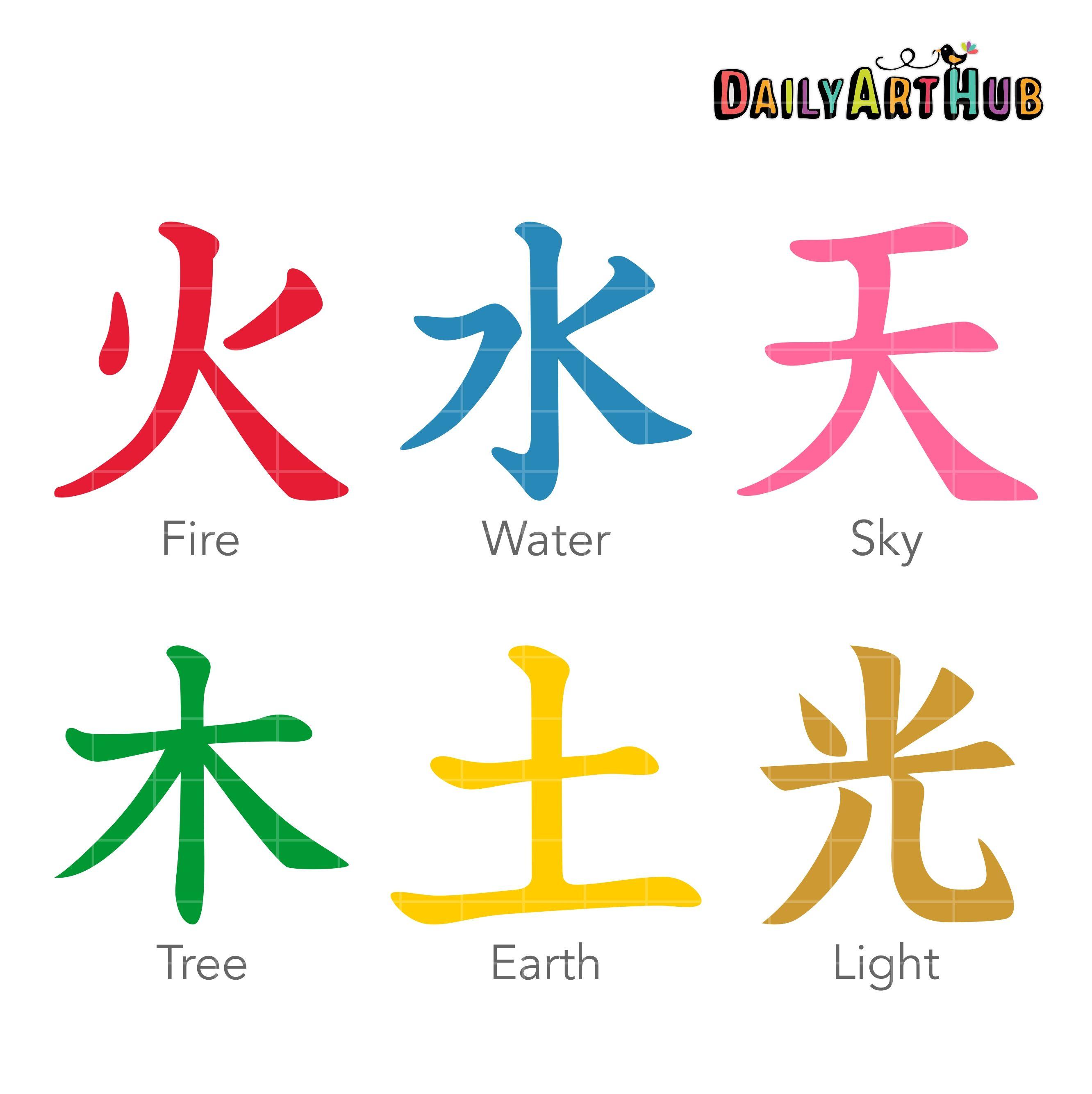 Free Japanese Kanji Elements Clip Art Set