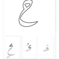 خط رقعة مفرغ بطاقات الحرف حاء مع التشكيل واشكال الحرف وكتابته