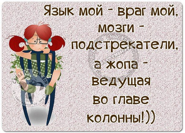 Слова со смысломЮмор Статусы ЦитатыОсень Веселые