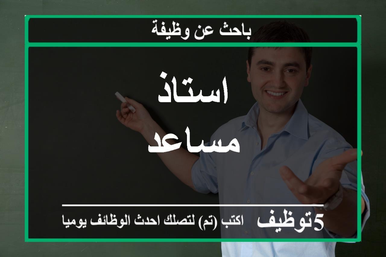 المطلوب وظيفة استاذ مساعد تخصص دعوة حاصل على