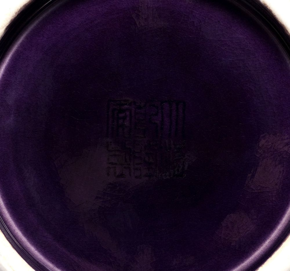 125、Qing Qianlong eggplant purple glaze dark carved dragon plum bottle  - 清乾隆茄皮紫釉暗刻龙纹梅瓶.jpg (1000×935)