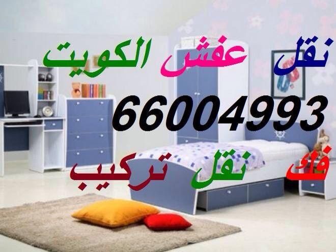 نقل عفش الجزيرة 66004993 الكويت فك نقل تركيب جميع انواع الاثاث Home Decor Decals Home Decor Decor