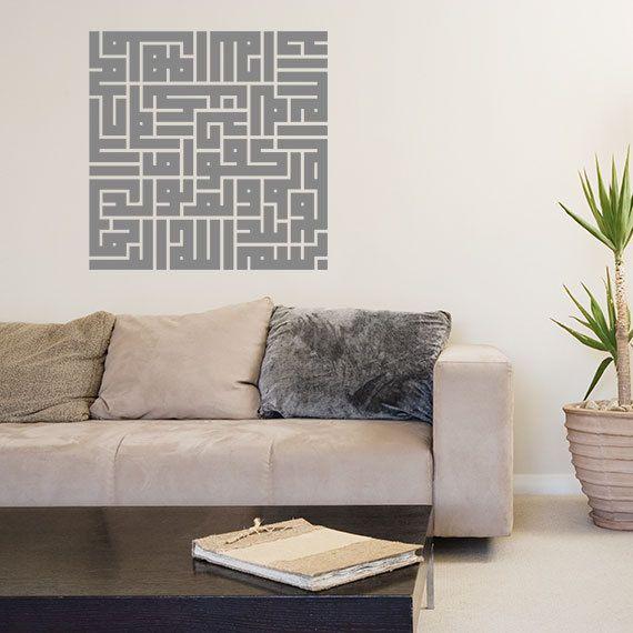 Islamic Quranic Verse Ikhlas Calligraphy Wall By Stunningwalls 41 00 Islamic Decor Boys Wall Decals Nursery Wall Decals