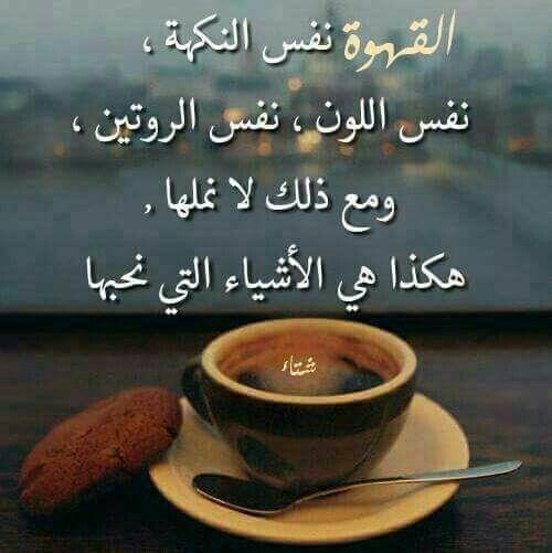 القهوة# | بالعربي احلى | Coffee cards, Coffee, Tea
