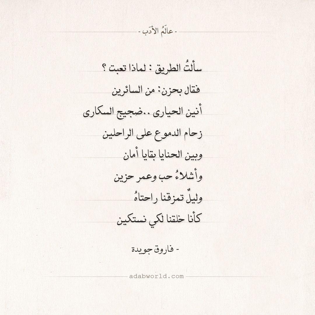 شعر فاروق جويدة سألت الطريق لماذا تعبت عالم الأدب In 2021 Quotes For Book Lovers Quran Quotes Inspirational Words Quotes