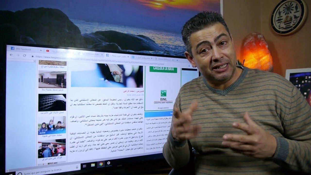 بنكيران معاشا استثنائيا العتماني ربح فيلا بمليار في دارت Video