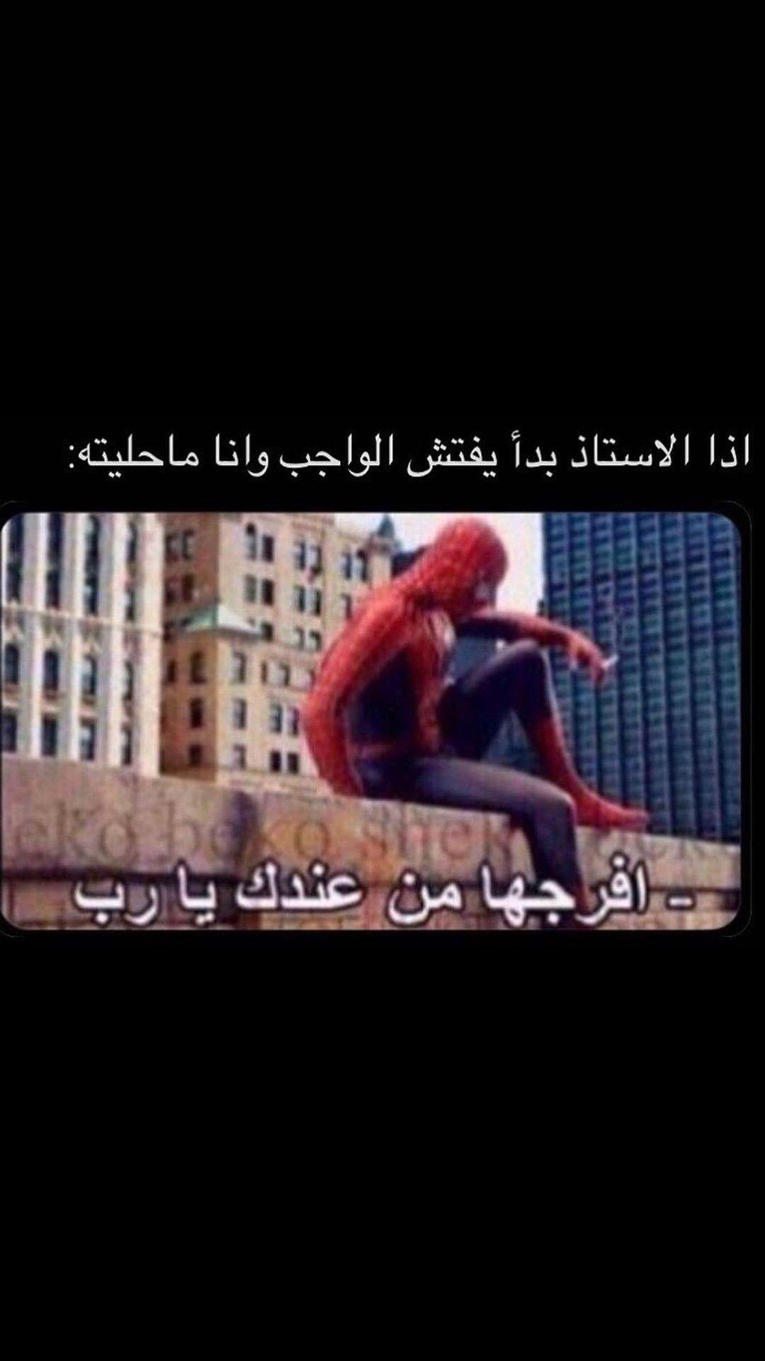 حرفيا Follow Me Please Fun Funny Jokes Meme Faces Arabic Funny
