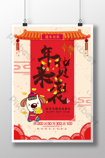 Chinese New Year Spring Sale Promotion Poster in 2020