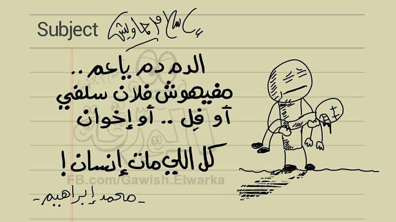 كل اللي مات انسان محمد ابراهيم Words Sayings Humour