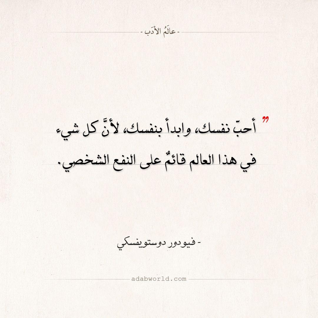 اقتباسات دوستويفسكي أحب نفسك عالم الأدب Wisdom Quotes Life Art History Lessons Arabic Words