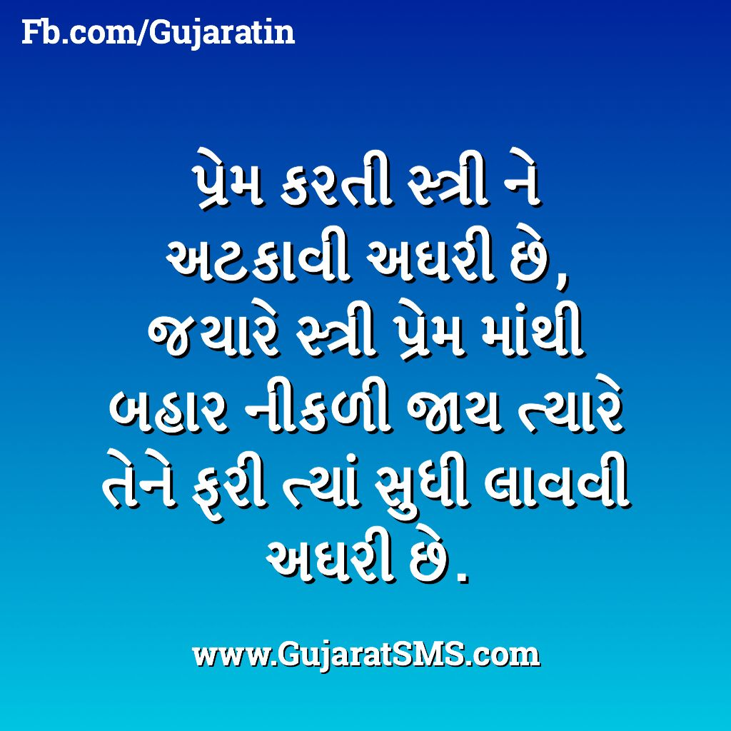 Gujarati Suvichar Quotes about love and relationships