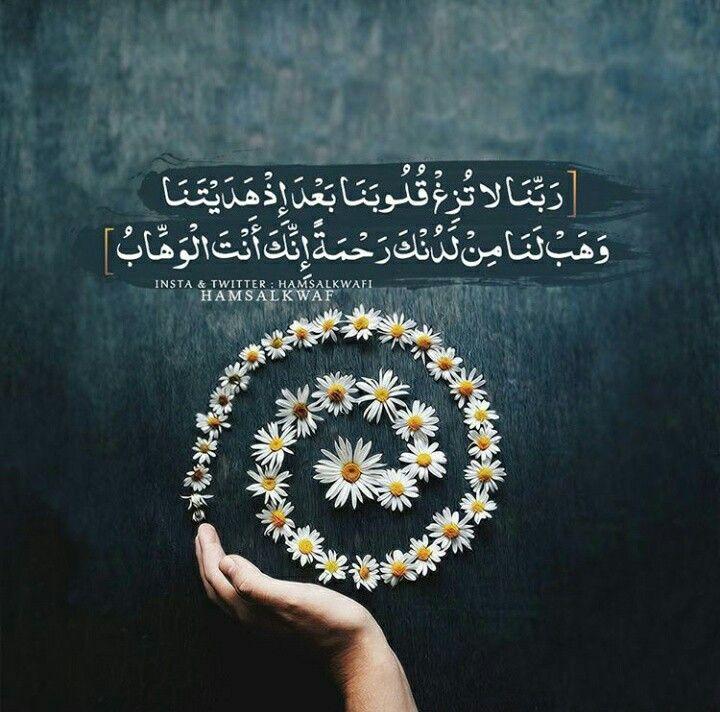 Pin By Ahmed Momdoh On Duaa Quran Recitation Quran Verses Quran Quotes Verses