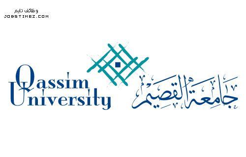 وظائف جامعة القصيم 1437 للسعوديين وظائف تايم Civil Jobs Math Job