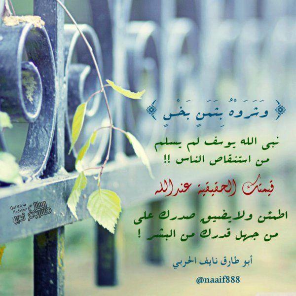 بدائع الفوائد من تفسير سورة يوسف عليه السلام الصفحة 3 ملتقى أهل الحديث Islam Marriage Islam Marriage