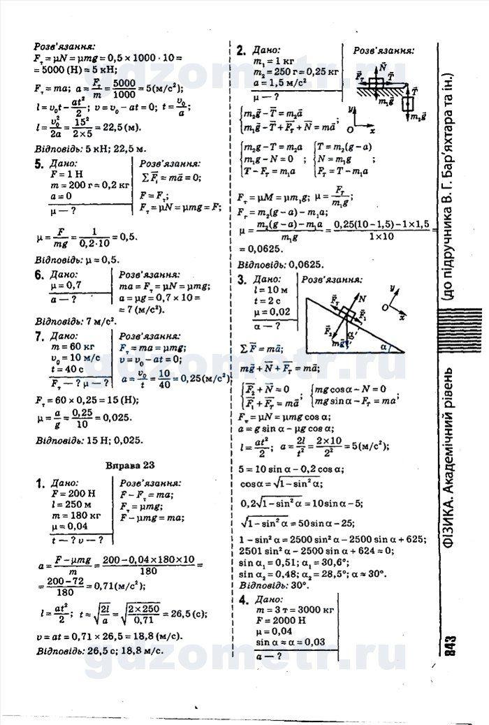 Решебник по физике баръяхтар 10клас