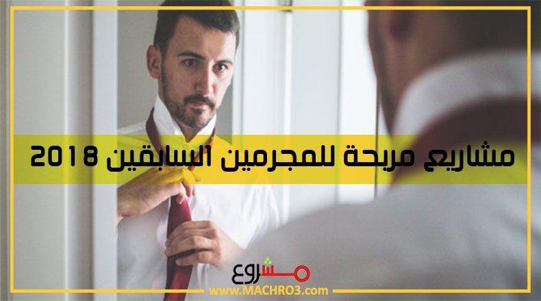 مشاريع صغيرة و سهلة مشروع صغير وسهل مشاريع صغيره للنساء مشاريع سهله للبنات مشاريع صغيرة ناجحة للشباب افكار مشا Small Business Ideas Small Business Business