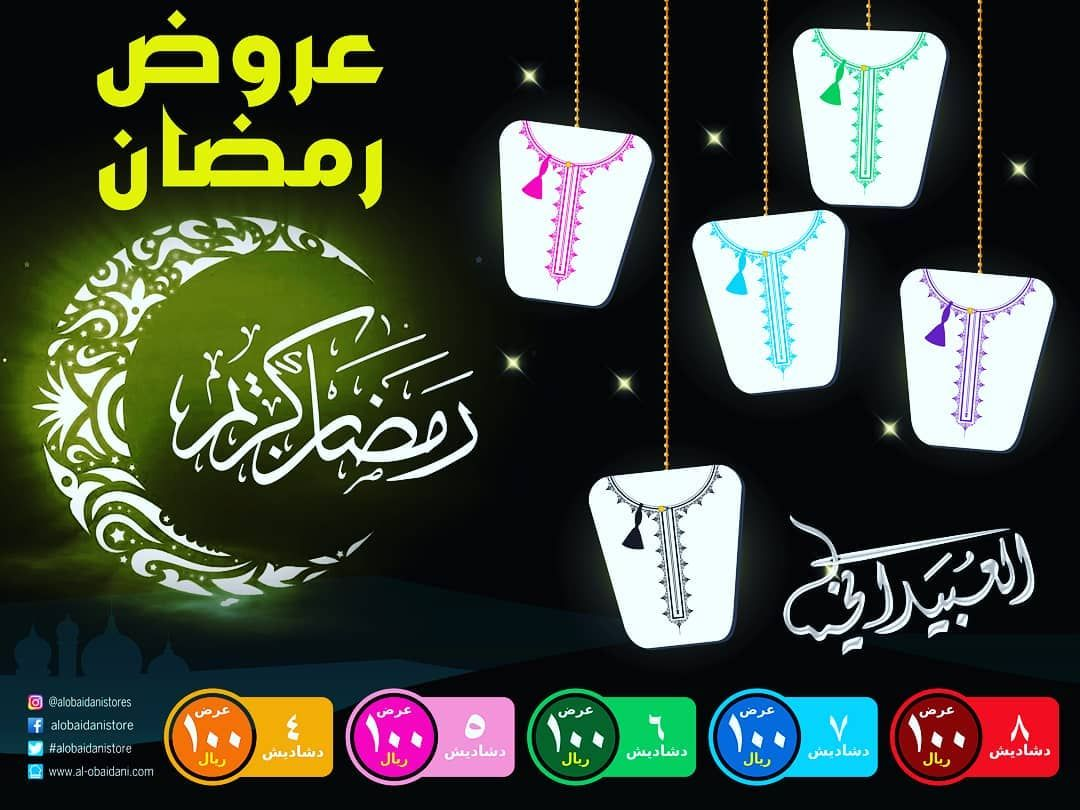 الرواد و الأرقي في صناعة الدشداشة في سلطنة عمان Best Quality Omani Dishdasha From Al Obaidani Stores Omani Dishdasha Dog Tag Necklace Tag Necklace Necklace