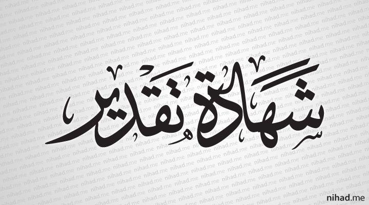 Www Nihad Me Calligraphy Styles Design Arabic Calligraphy