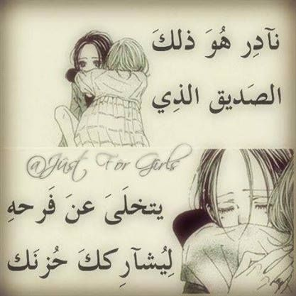 Pin by ♥ toosa ♥ on ♥ الصداقة ♥ | Arabic quotes