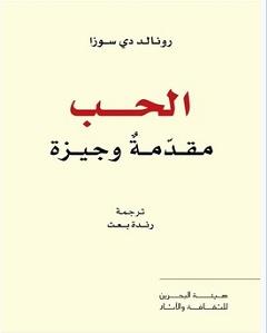 تحميل كتاب الحب مقدمة وجيزة Pdf رونالد دي سوزا Calligraphy Arabic Calligraphy