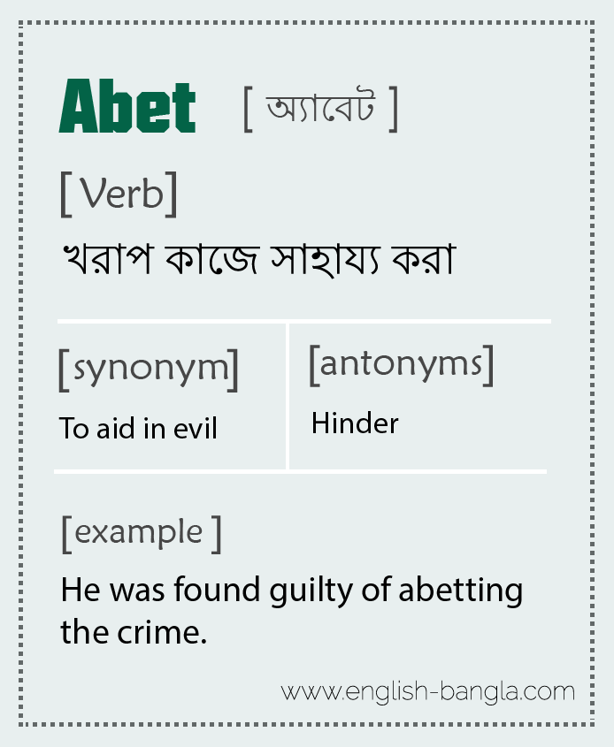 Bengali Meaning of