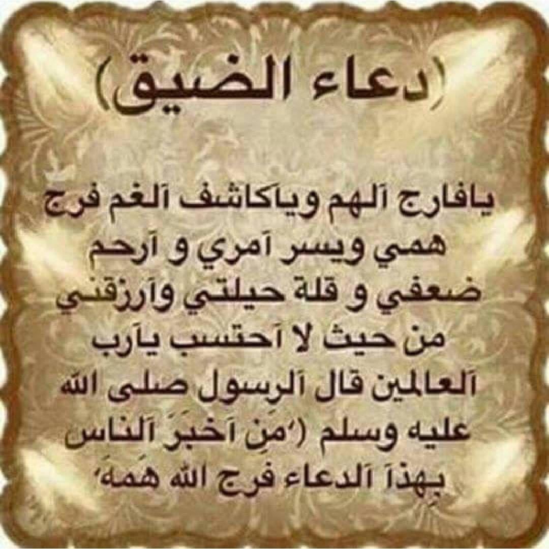امين يارب السعودية الكويت هاشتاق خطوط ابداع قصيد رمزيات قصايد شعر انستقرام العين بحرين دبي رزه تصو Quran Quotes Love Islam Facts Islam Beliefs