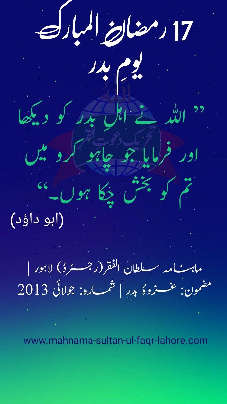 17th Ramadan Battle Of Badr Ramadan Ramadan Kareem Ramadhan