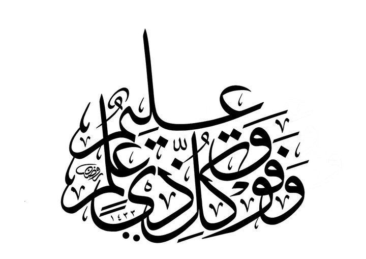 وفوق كل ذي علم عليم بسم الله الرحمن الرحيم Islamic Art Calligraphy Islamic Calligraphy Islamic Art