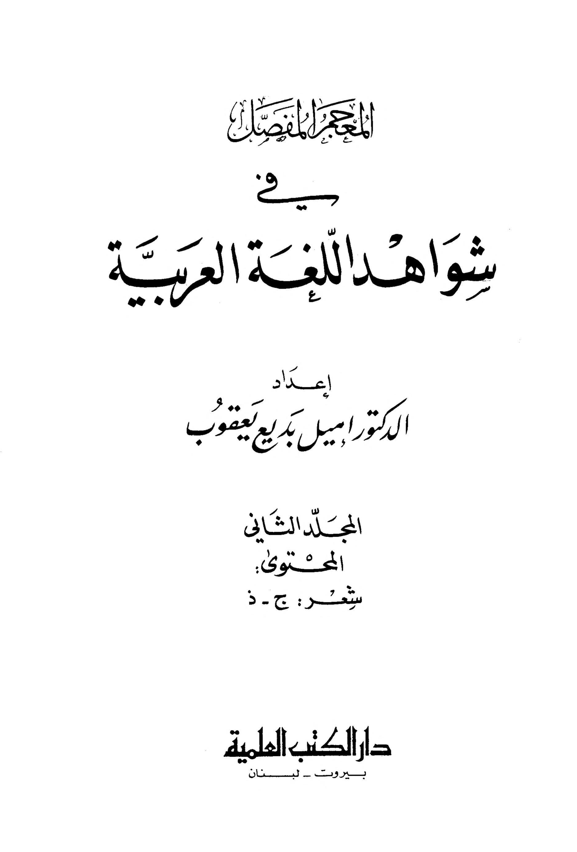 المعاجم اللغوية مجموعة متميزة وشاملة من معاجم اللغة العربية Free Download Borrow And Streaming Internet Archive In 2021 Streaming Books Math