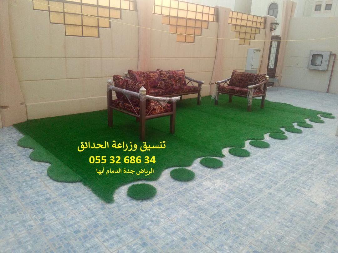 مشاتل الرياض 0553268634 مؤسسة تنسيق حدائق في الرياض 0553268634 منسق حدايق 0553268634 اعمال تنسيق حدائق 0553268634 الديكو Pergola With Roof Eid Gifts Kids Rugs