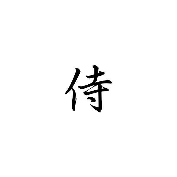 Japanese Symbol For Samurai Liked On Polyvore Featuring Text