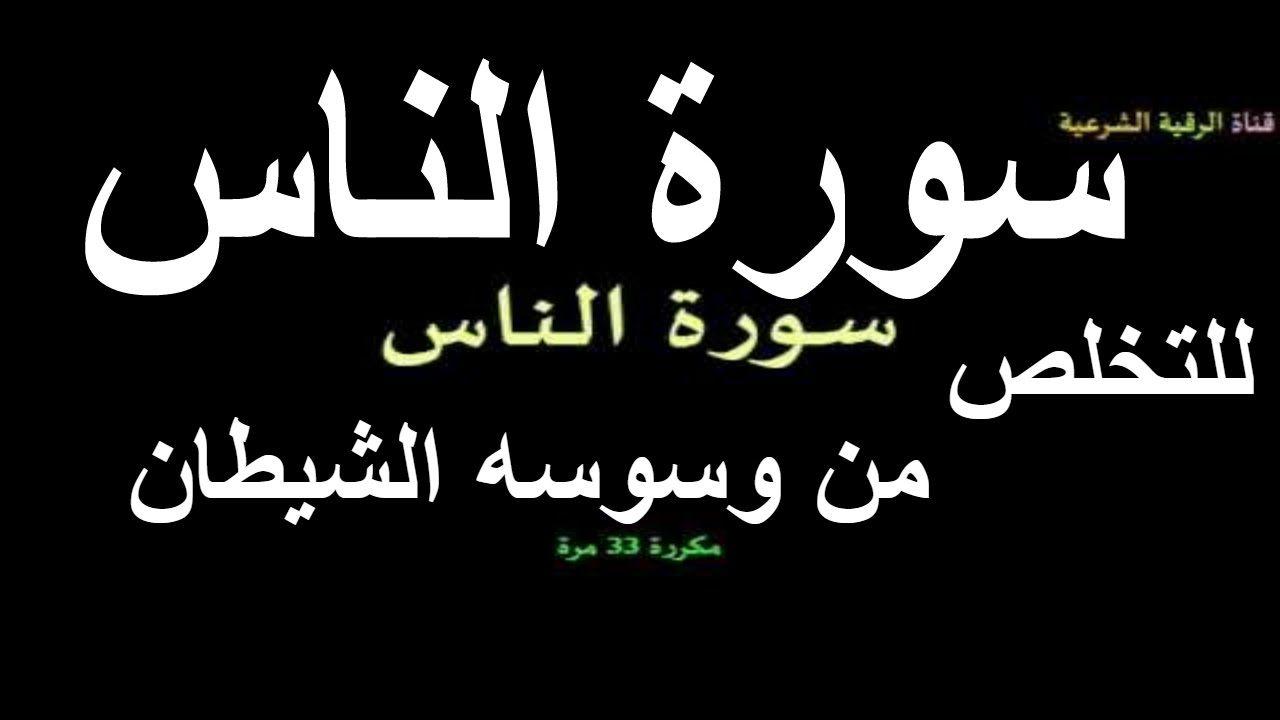 سورة الناس مكررة ساعتين بصوت الزامل للتخلص من وسوسه الشيطان Arabic Calligraphy