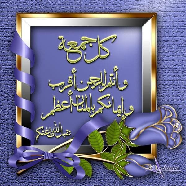 Desertrose Blessed Friday Blessed Friday Allah Wallpaper Frame