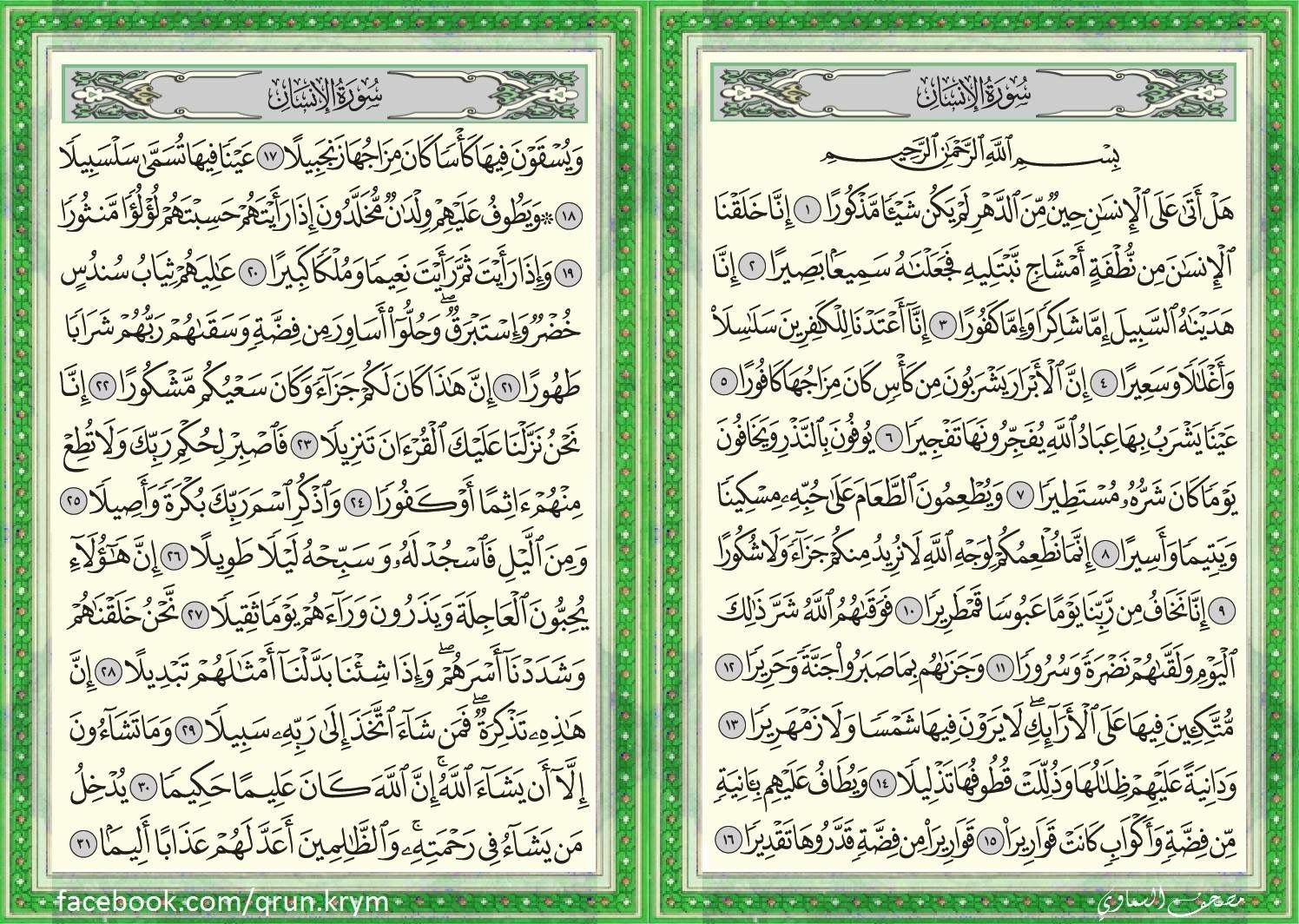 سورة الإنسان Quran Book Holy Quran Book Holy Quran