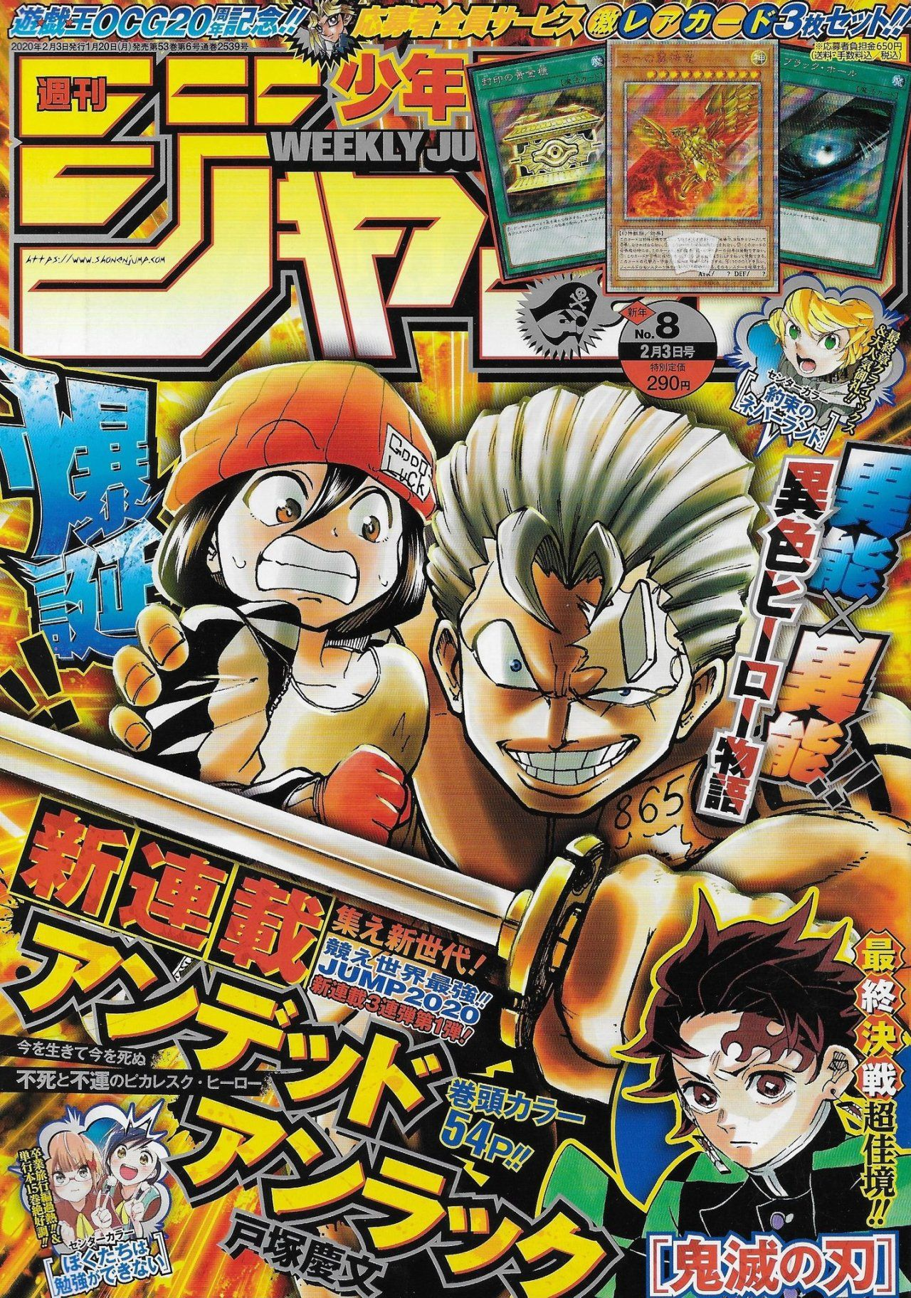 A blog about my interests in 2020 Shonen, Weekly shonen