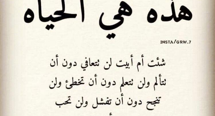 اقوال جميلة في الحياة 20 حكمة قوية ومعبرة Lettering Alphabet Lettering Arabic Alphabet Letters