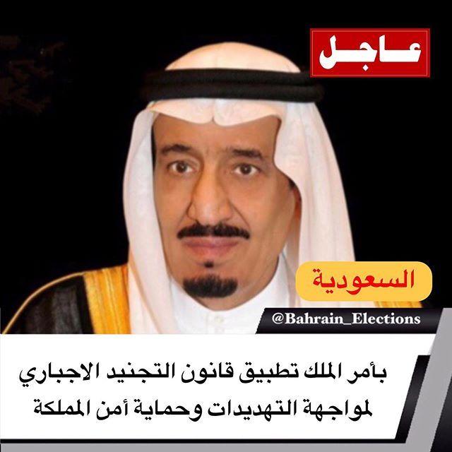 السعودية عاجل بأمر الملك تطبيق قانون التجنيد الاجباري لمواجهة التهديدات وحماية أمن المملكة الديوان المل Election Incoming Call Incoming Call Screenshot