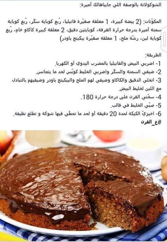 شوكلت كيك Chocolate Cake Food Desserts