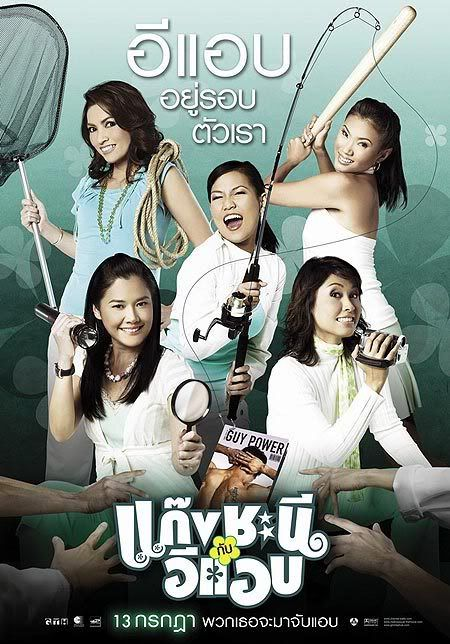 Watch metrosexual thai movie