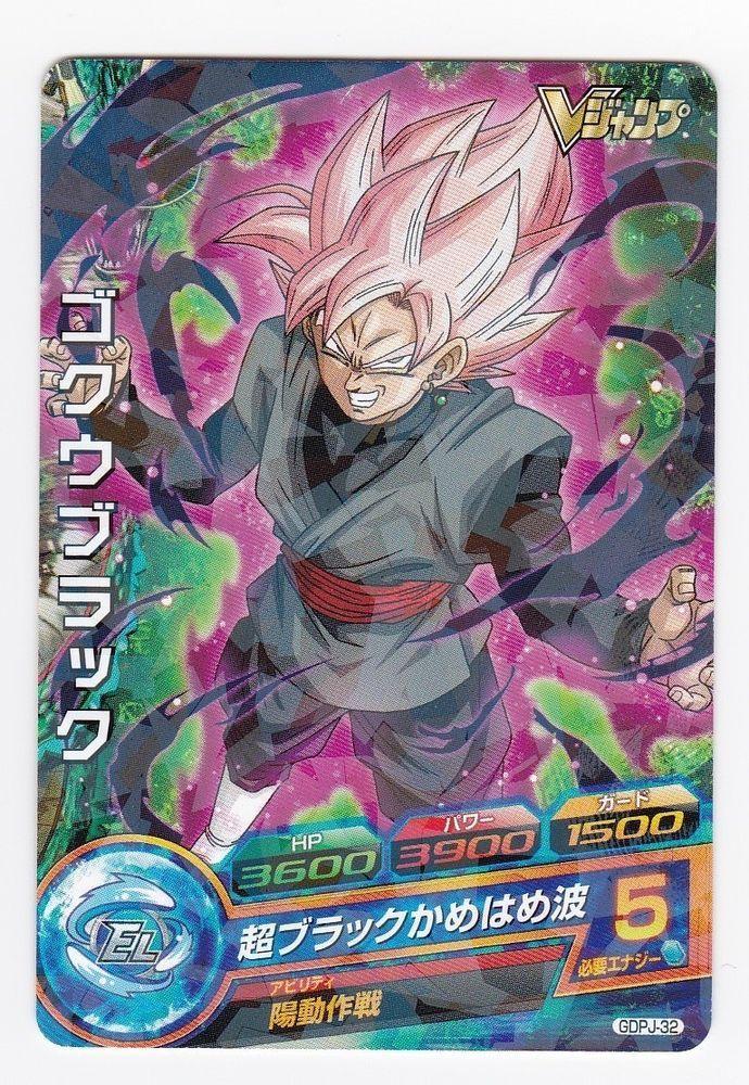 Dragon Ball Heroes Gdpj 32 Black Goku V Jump Promo Japanese Card Mint Dragon Ball Z Goku Japanese Dragon