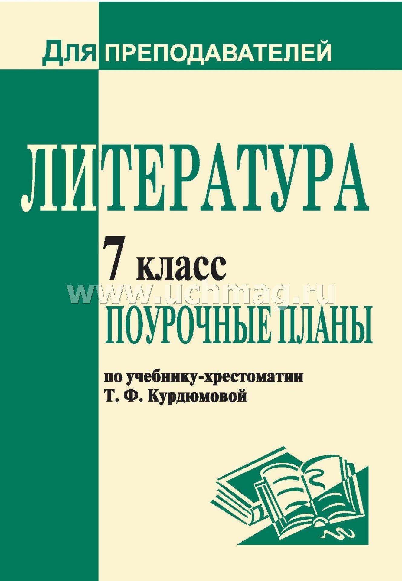 Тесты по русскому языку по тме сказуемое 8 класс