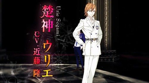 Urie Sogami - Dance with Devils