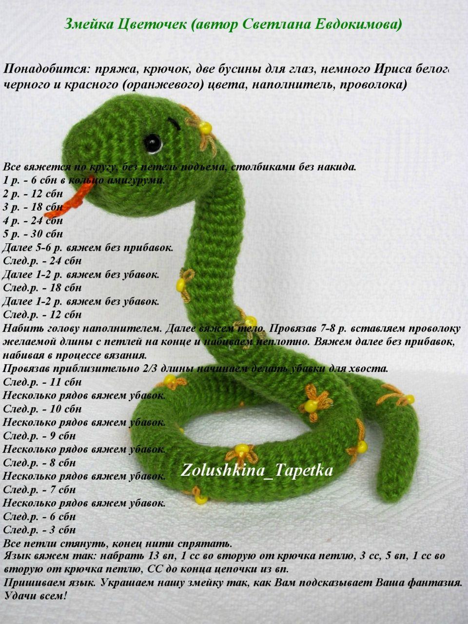 Змеи описания схемы