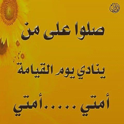 Alahum Sal Wa Salem Aleeh by 5608a1ad