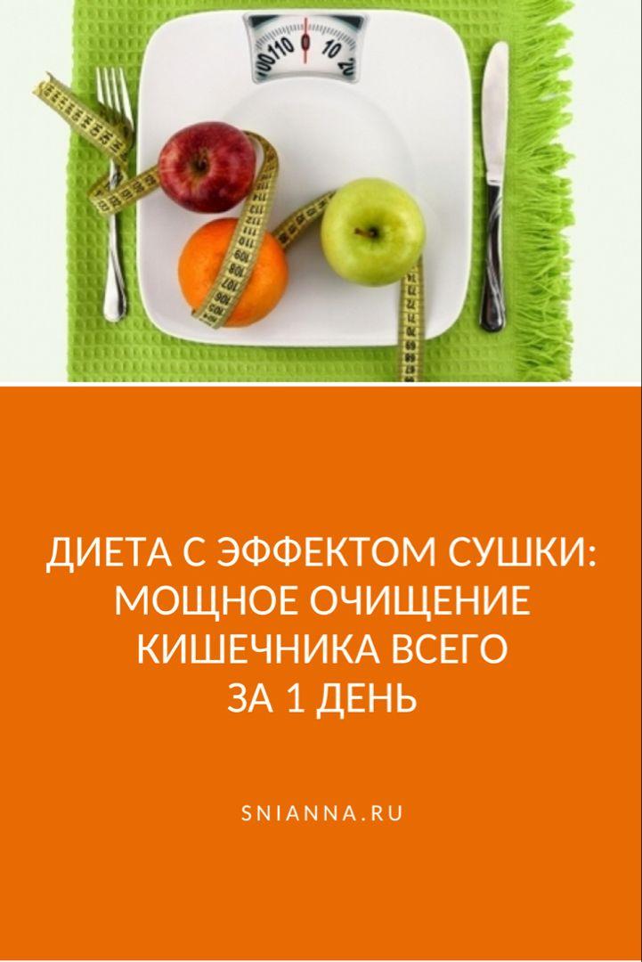 Очищающая Диета Для Кишечника На 1 День. Особенности очищающих диет